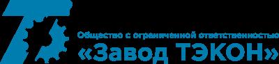 ООО «Завод ТЭКОН»